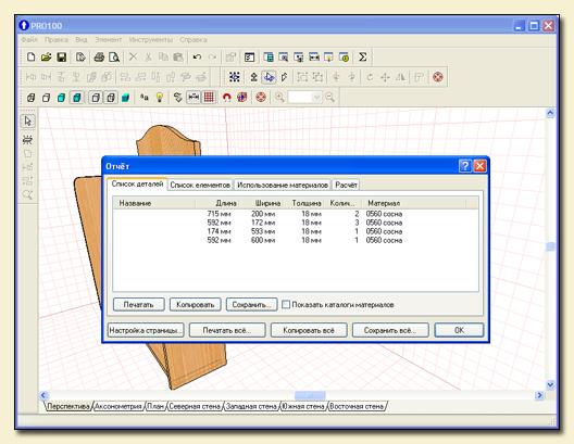 pro100_constructor_list.jpg