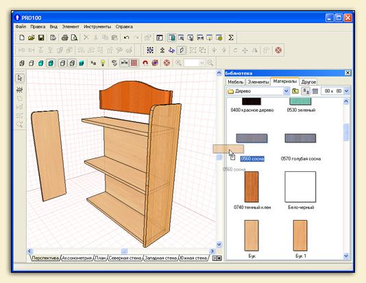 pro100_constructor_material.jpg